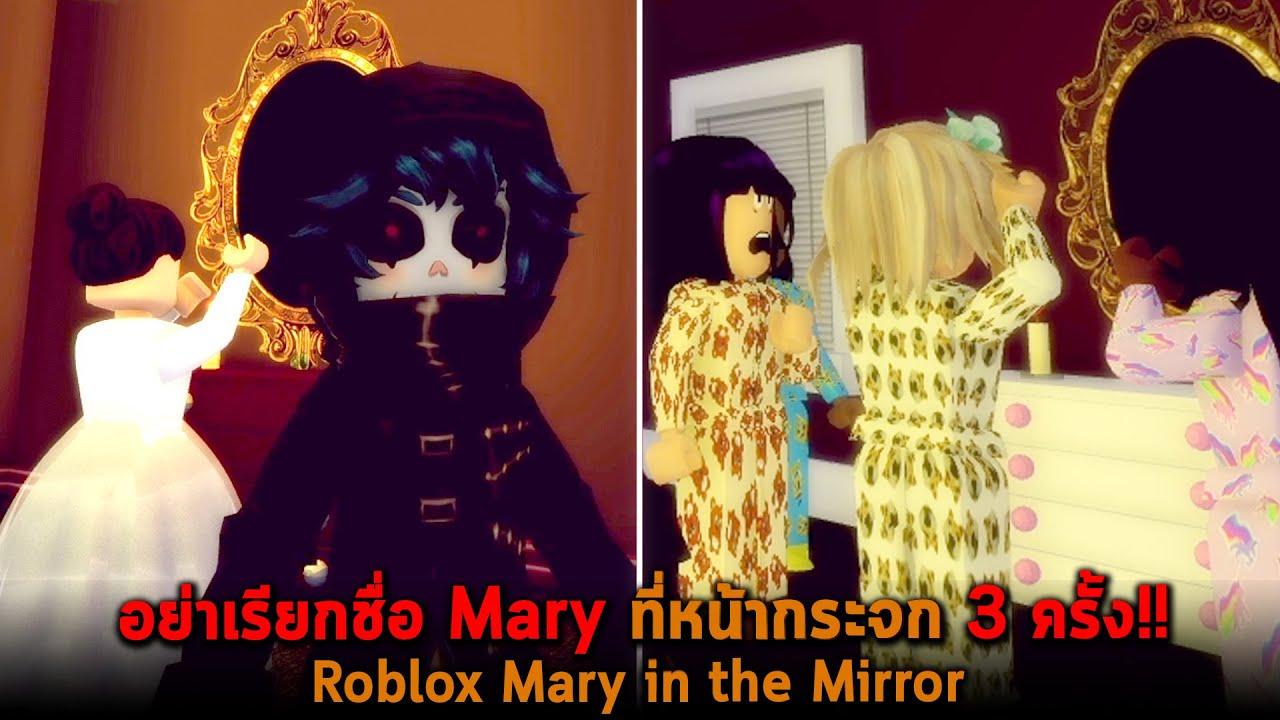 อย่าเรียกชื่อ Mary ที่หน้ากระจก 3 ครั้ง Roblox Mary in the Mirror