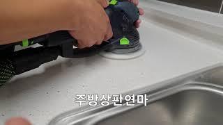 주방 상판 연마작업