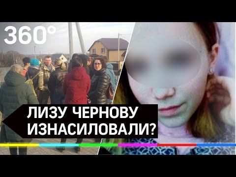 Тело 13-летней Лизы из-под Тамбова нашли. Ее изнасиловали? Видео с дискотеки покажет