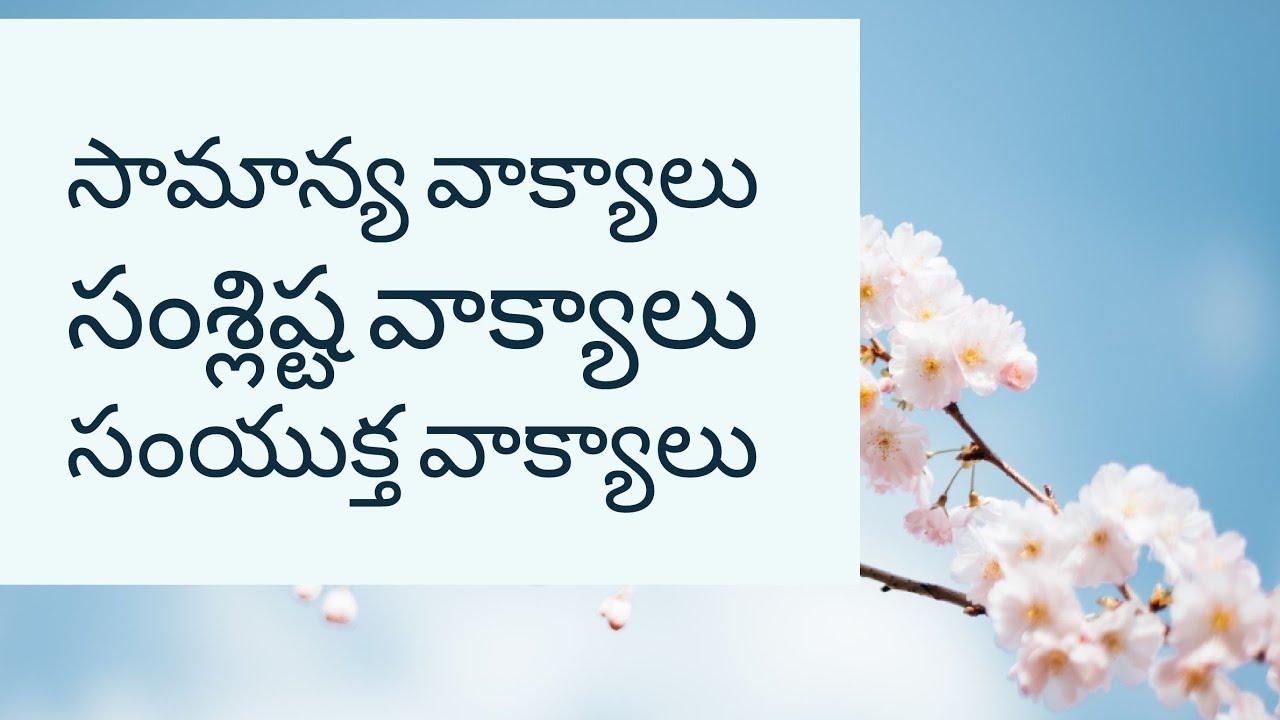 సామాన్య-సంశ్లిష్ట-సంయుక్త వాక్యాలు||వాక్యాలు-రకాలు||తెలుగు వ్యాకరణం||Telugu  Vyakaranam||