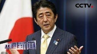 [中国新闻] 日本首相安倍今日改组内阁 入阁人选基本敲定 具体名单11日下午公布   CCTV中文国际