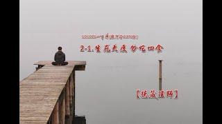 雜阿含0371經-正觀四食(1版)2-1.生死大疫 勿吃四食(191026梵心)[德藏法師]