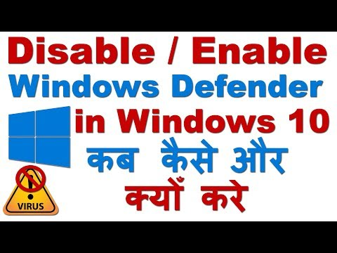 How To Disable/Enable Windows Defender In Windows 10 (Defender On/Off कब , कैसे और क्योँ करें )