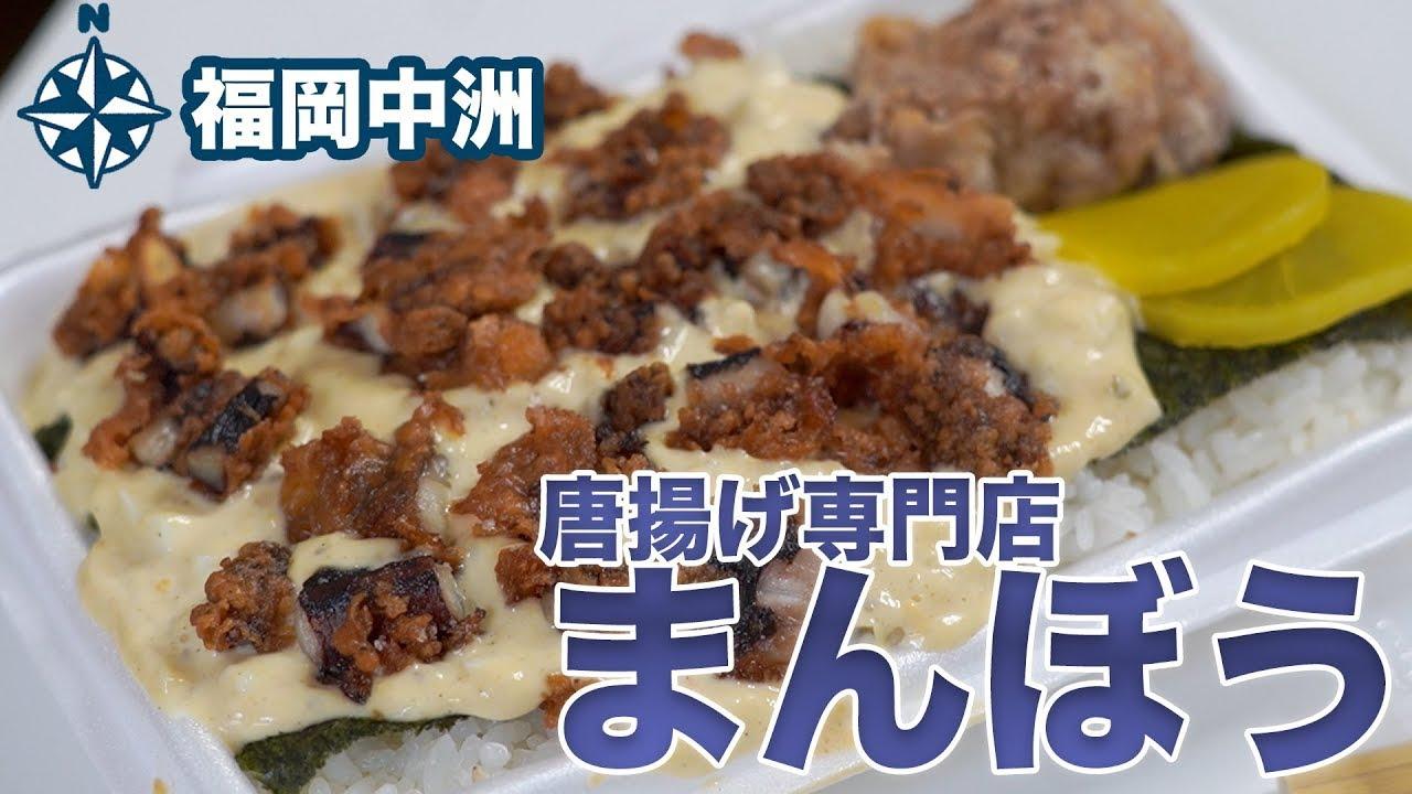 福岡中洲の絶品からあげ ~ 思い出のいかタル弁当
