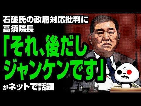 2020年4月1日 石破氏に高須院長「後だしジャンケンです」が話題