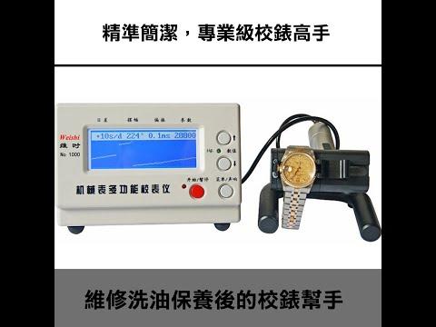 維時 Weishi NO.1000 機械錶 手 自動 上鍊 測錶機 測表 儀 手錶收藏家 校表儀 timegrapher 玩錶必備