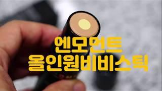 남자파운데이션 엔모먼트 올인원비비스틱 비비크림 바르는법