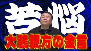 【苦悩】大鵬親方が残した金言を次世代に伝えたい!