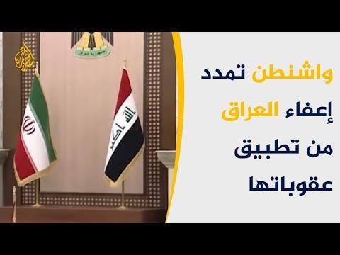 واشنطن تمنح العراق مهلة إضافية للاستيراد من إيران  - نشر قبل 5 ساعة