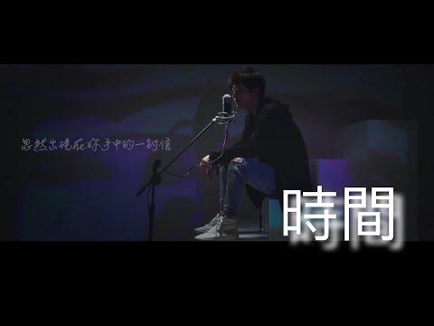 那對夫妻 Kim林京燁-時間 - YouTube