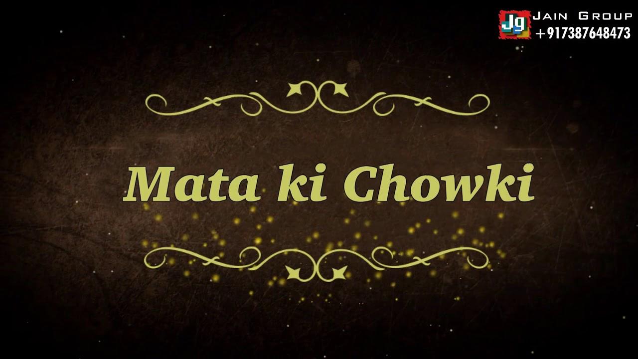 Mata Ki Chowki Invitation Video 02 Pc 0002 Youtube