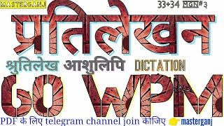 Hindi shorthand (Steno) 160 wpm record in 6 months