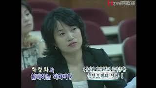 [홍익TV] 박청화 시즌 3 - 67강 - 음양오행과 인생 1