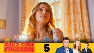 Как я стал русским | Серия 5