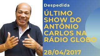 Último Show do Antônio Carlos na Rádio Globo – 28/04/2017 Video