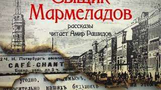 Стасс Бабицкий – Сыщик Мармеладов (сборник рассказов). [Аудиокнига]