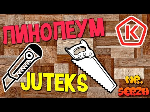 Линолеум JUTEKS Forum Domus (Ютекс Форум Домус) 2701 в квартире  Плинтуса Идеал Комфорт Дуб капучино