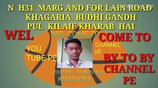KHAGARIA Budhi Ganghak Pul ki Laif Kharab Hai