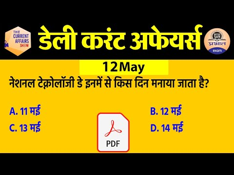 12 May Current Affairs in Hindi | Current Affairs Today | Daily Current Affairs Show | Exam
