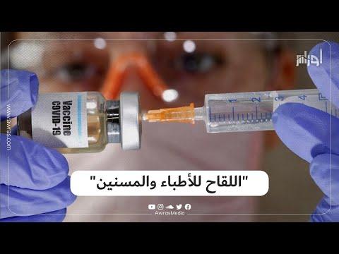 بعد أن وصل آخر مراحله.. نائب وزير الصحة الروسية يؤكد أن اللقاح سيكون أولا للمسنين والأطباء.