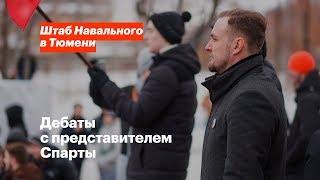 Дебаты представителя Спарты с Тюменским координатором штаба Навального в г. Тюмени