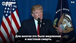 США выпустили 59 ракет по авиабазе в Сирии. Заявление Трампа | РУССКИЙ ПЕРЕВОД