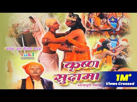 कृष्ण सुदामा बिरहा ( राम कैलाश यादव ) Bhojpuri Birha  Krishna Sudama। by Ram Kailash Yadav