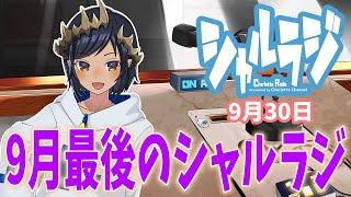 【VTuber】【雑談】シャルラジ 第20回 9月最後の久々ラジオ! #シャルのひつじ【島村シャルロット / ハニスト】