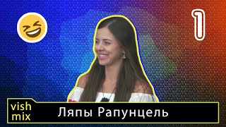 Лучшие перлы Оли и Димы Рапунцель, по версии vishmix || Дом 2 шутит.