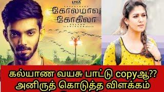 Kalyaana Vayasu song copied or not? Anirudh replies trolls | Kolamaavu Kokila (CoCo) | Nayanthara