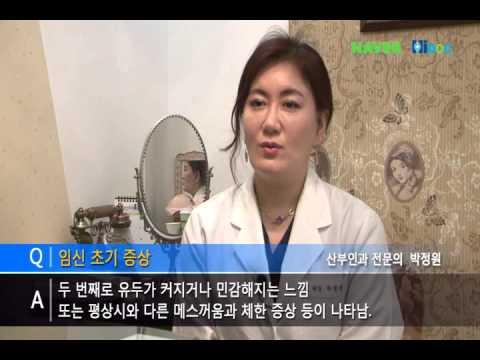 임신초기증상, 냉과다, 분비물 증가 - 신소애�