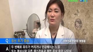 임신초기증상, 냉과다, 분비물 증가 - 신소애산부인과 …