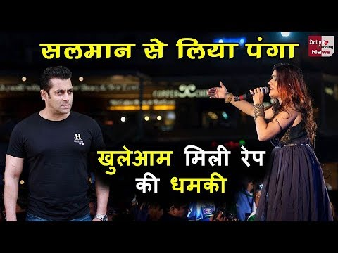 Sona Mohapatra ने Salman Khan से लिया पंगा Salman के Fans ने दे डाली 1000 बार रेप की धमकी !!