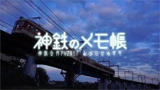 【合作鉄道PV】神鉄のメモ帳~あの日から半年~