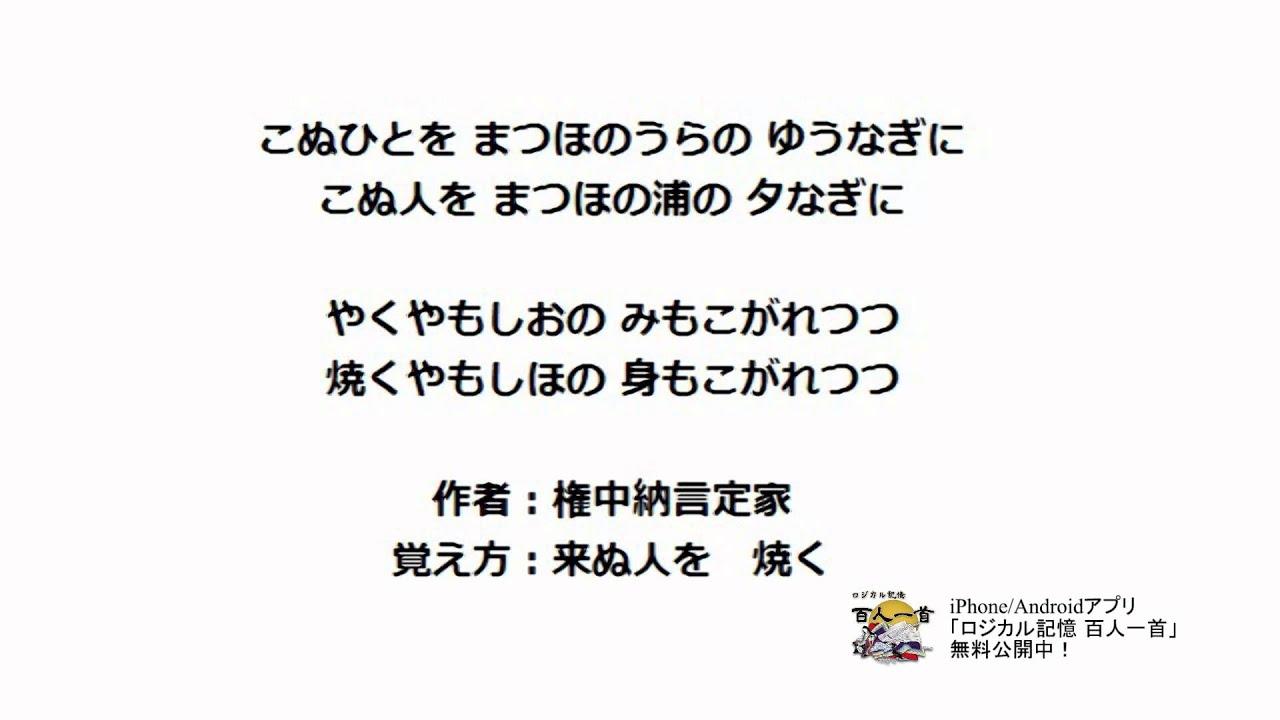 百人一首音聲読み上げ097 - YouTube
