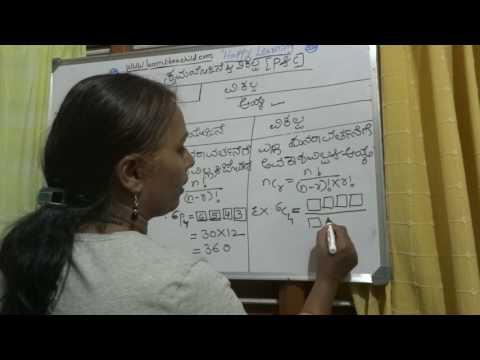 permutation and combination in kannada language.