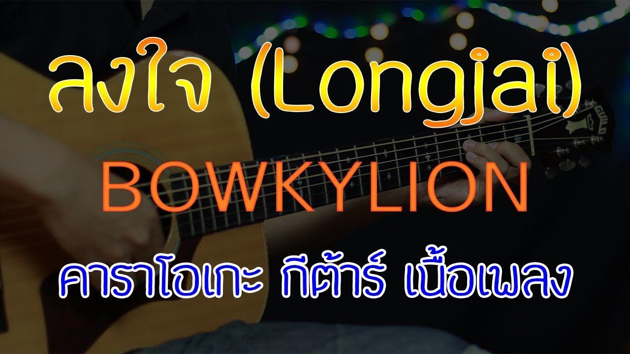 Download ลงใจ (Longjai) - BOWKYLION Acoustic By First Karaoke (คาราโอเกะ กีต้าร์ เนื้อเพลง)
