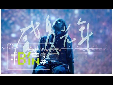 MAYDAY五月天 [ 盛夏光年Eternal Summer ] Official Music Video-現場live版