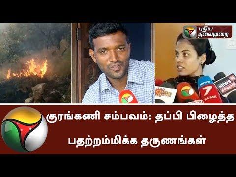 Kurangani Forest Fire incident: Shocking moments of Survival   #KuranganiForestFire
