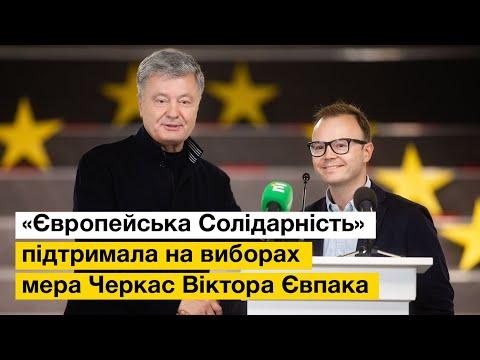 «Європейська Солідарність» підтримала на виборах мера Черкас Віктора Євпака – Петро Порошенко
