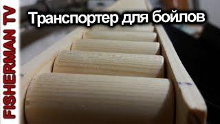 Транспортер для бойлов / ролики для колбасок своими руками (видео 4K)