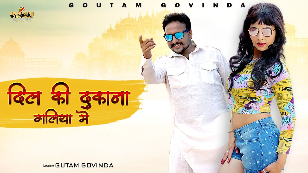 New Rajasthani Song || दिल की दुकाना गलिया में || Marwadi Love Song, Goutam Govinda