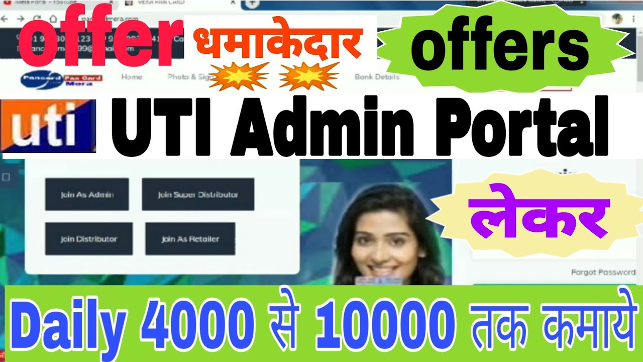 uti psa admin registration || uti admin portal registration | Best offer uti admin