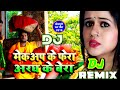 Chhath Puja Dj Mix 2019 | Bhojpuri New Chhath Puja Song 2019 Dj | Dj Chhath Geet Mp3