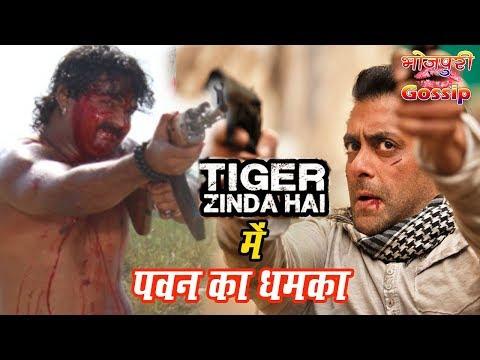 पवन सिंह का धमका होगा सलमान खान के टाइगर जिंदा है में II Pawan Singh in Tiger Zinda Hai thumbnail