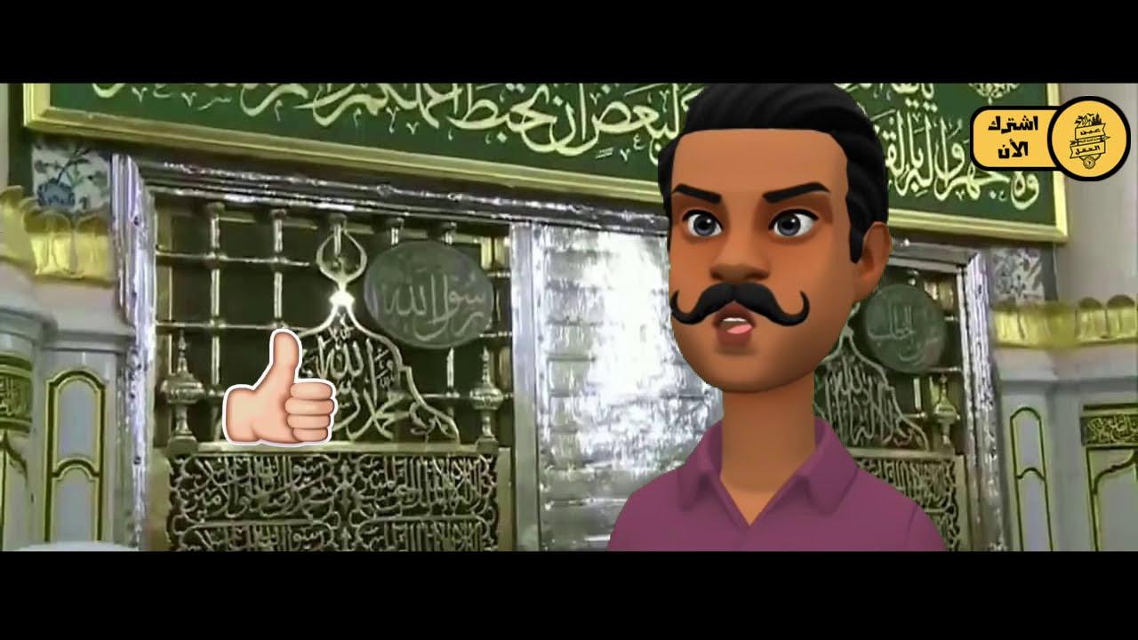 بن سلمان يأمر لاول مره بهدم قبر الرسول ﷺ مفاجأه كبيرة سبحان الله Youtube