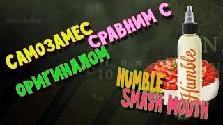 Самозамес (клон сравним с оригинал) Humble Smash Mouth - замешаем!