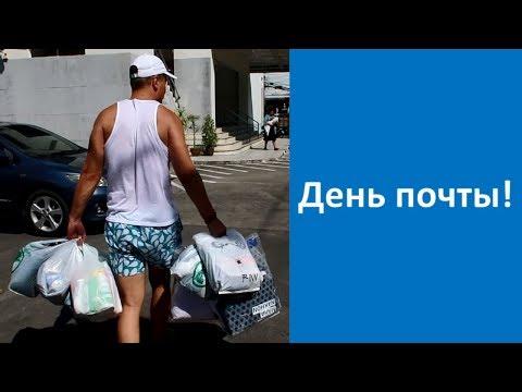 Почта Таиланда, отправка посылки в Россию