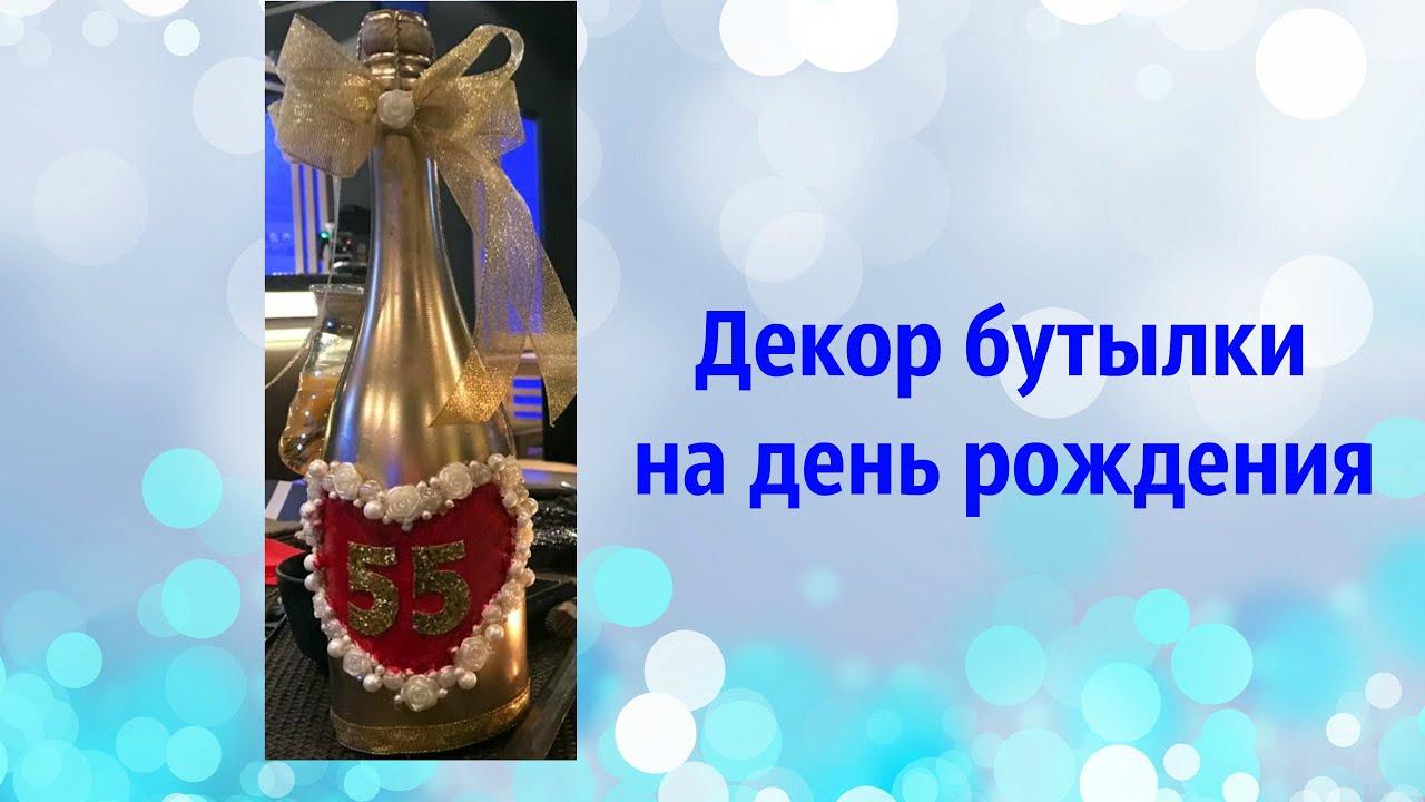 Бутылка на день рождения
