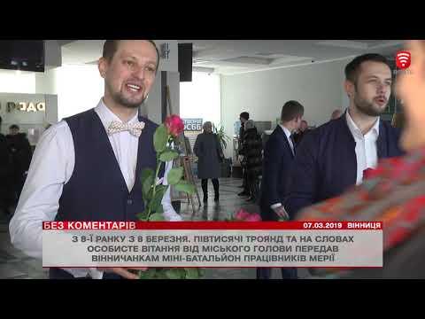 Телеканал ВІТА - БЕЗ КОМЕНТАРІВ: Телеканал ВІТА - БЕЗ КОМЕНТАРІВ 2019-03-07_2